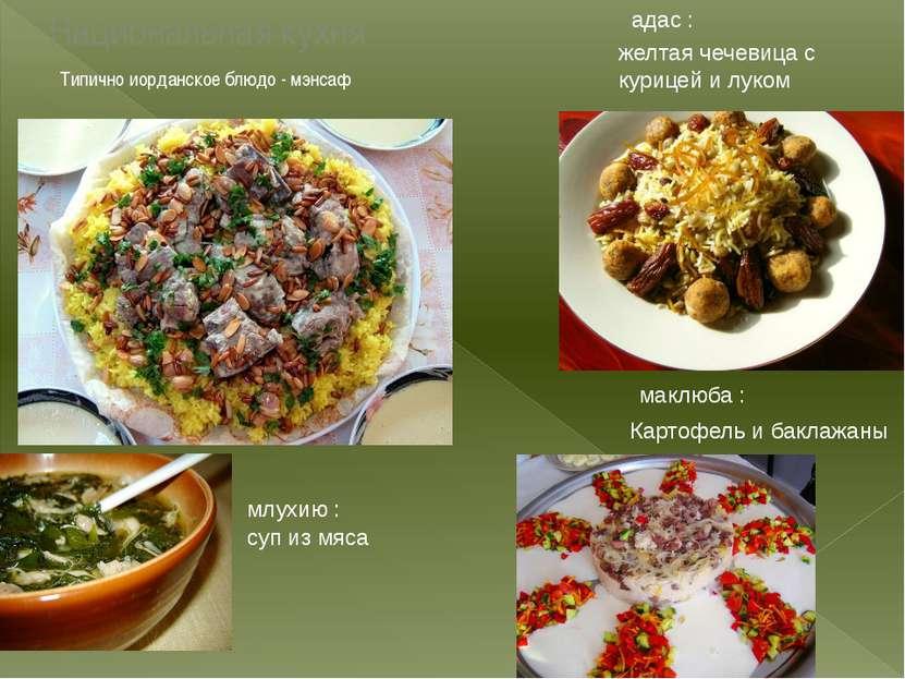 Национальная кухня Типично иорданское блюдо - мэнсаф адас : маклюба : млухи...