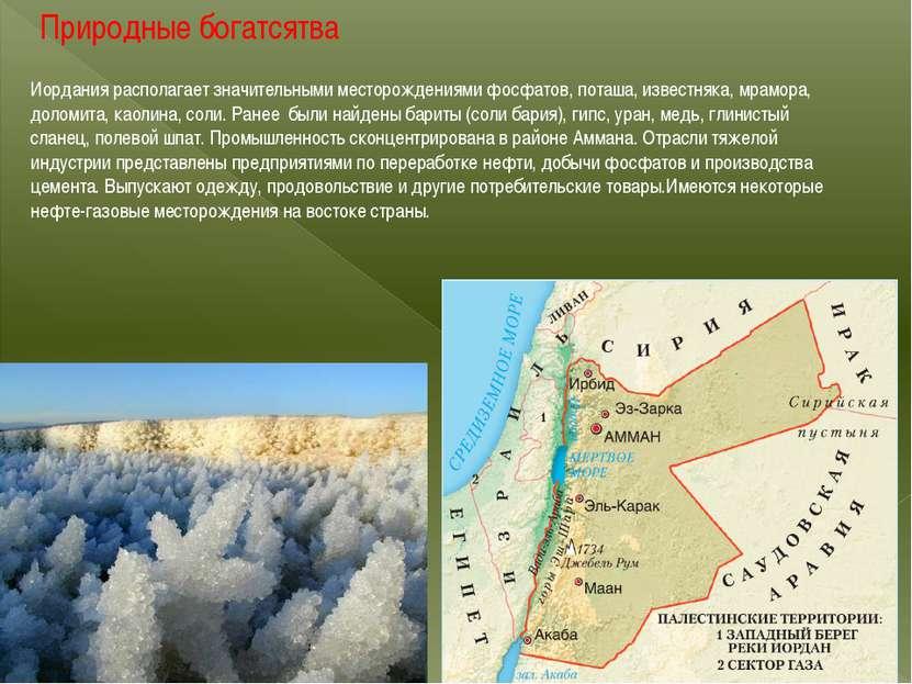 Природные богатсятва Иордания располагает значительными месторождениями фосфа...