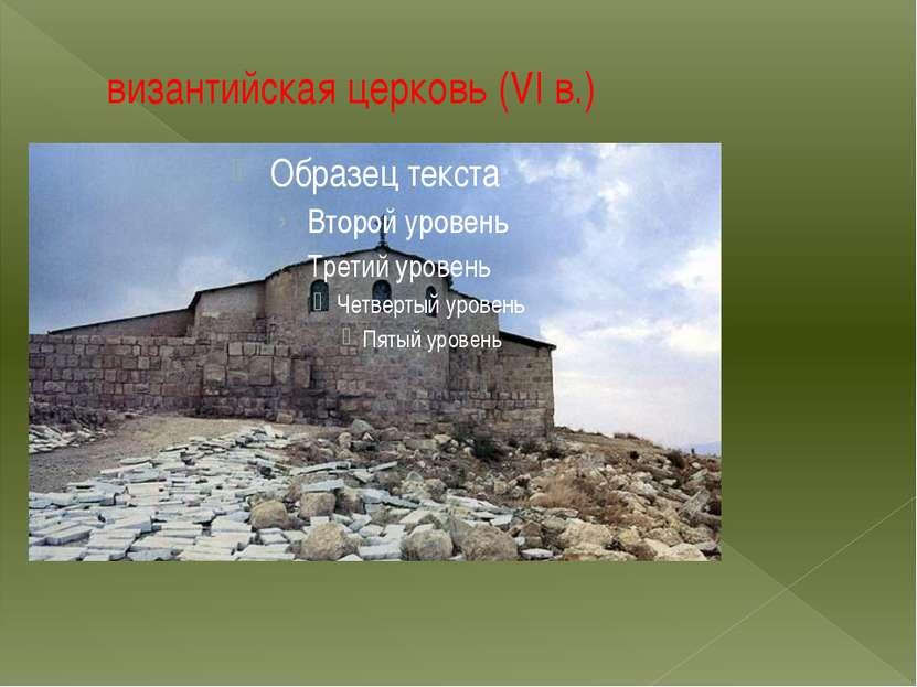 византийская церковь (VI в.)