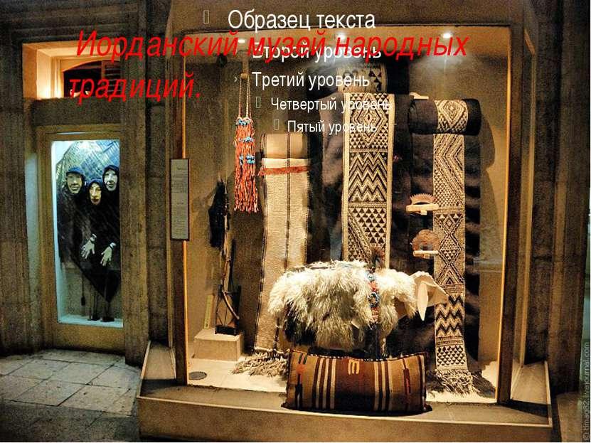 Иорданский музей народных традиций.