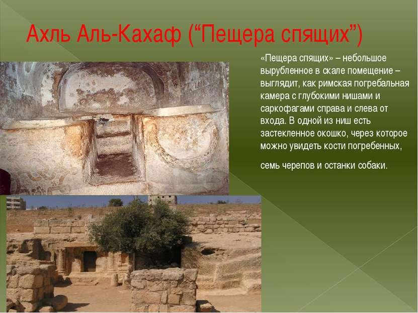 """Ахль Аль-Кахаф (""""Пещера спящих"""") «Пещера спящих» – небольшое вырубленное в ск..."""