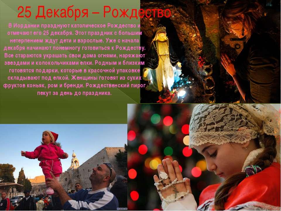 25 Декабря – Рождество. ВИордании празднуют католическое Рождество и отмечаю...