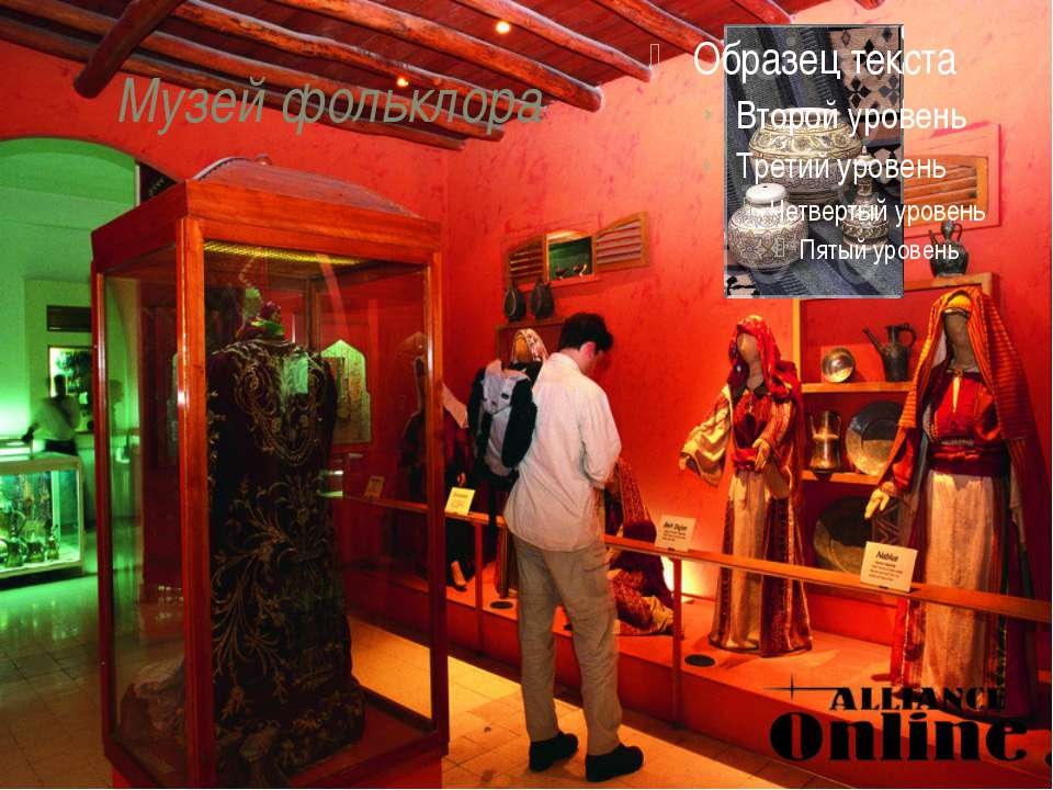 Музей фольклора