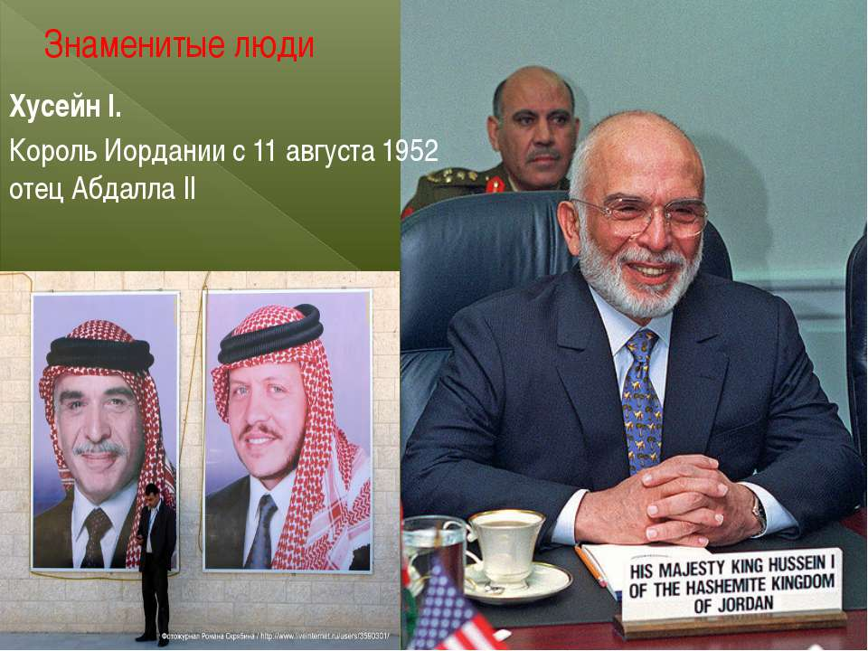 Знаменитые люди Хусейн I. Король Иордании с 11 августа 1952 отец Абдалла II
