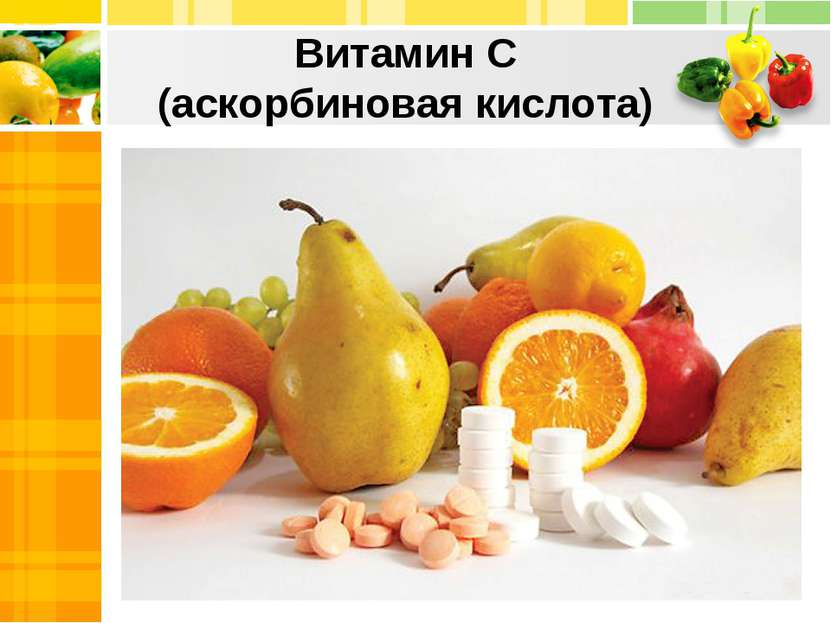 Витамин C (аскорбиновая кислота) Text in here