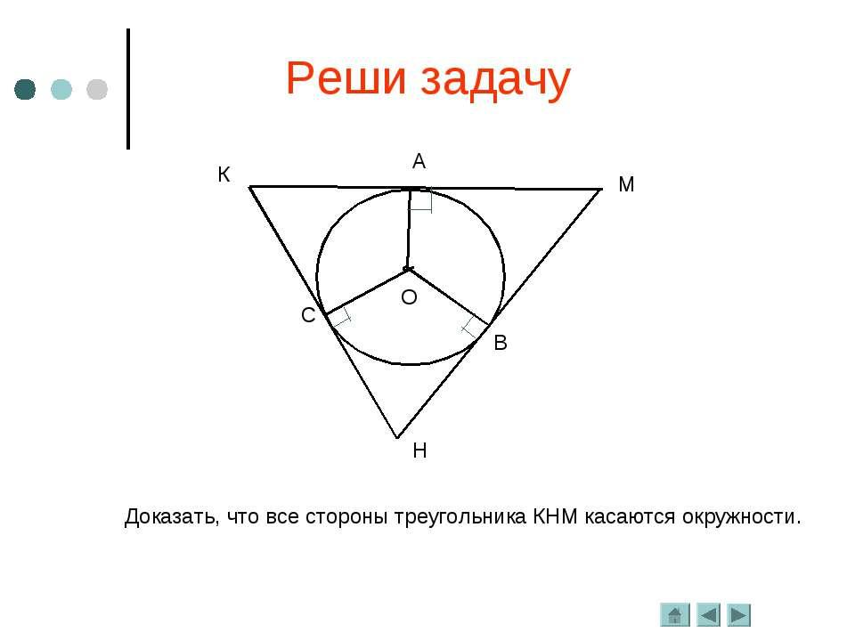 Реши задачу Доказать, что все стороны треугольника КНМ касаются окружности.