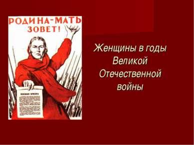 Женщины в годы Великой Отечественной войны