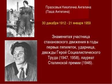Знаменитая участница стахановского движения в годы первых пятилеток, ударница...