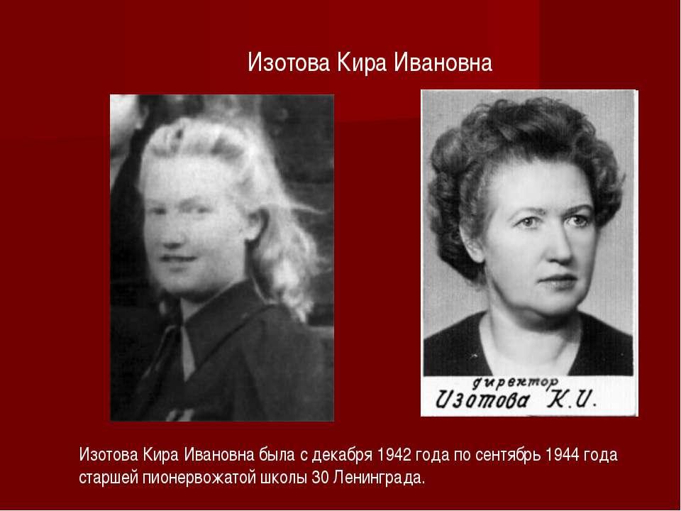 Изотова Кира Ивановна Изотова Кира Ивановна была с декабря 1942 года по сентя...