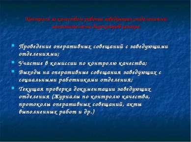 Контроль за качеством работы заведующих отделениями заместителями директоров ...