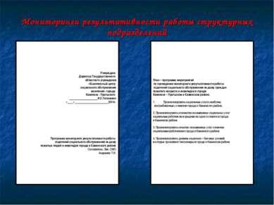Мониторинги результативности работы структурных подразделений Утверждаю: Дире...