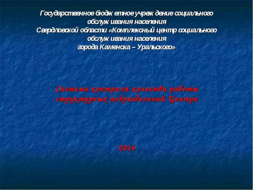 Государственное бюджетное учреждение социального обслуживания населения Сверд...