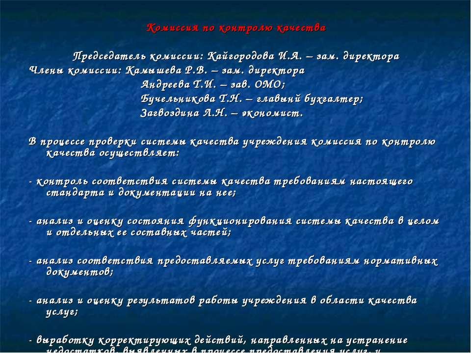 Комиссия по контролю качества Председатель комиссии: Кайгородова И.А. – зам. ...
