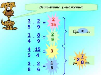 Выполните умножение: 2 15 2 9 3 1 8 Сравнить < Найти разность