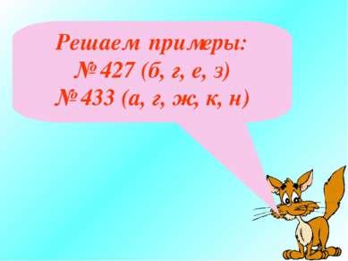 Решаем примеры: № 427 (б, г, е, з) № 433 (а, г, ж, к, н)