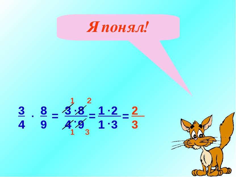 Я понял! 1 3 2 1 2 3 =
