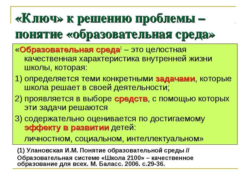 «Ключ» к решению проблемы – понятие «образовательная среда» «Образовательная ...