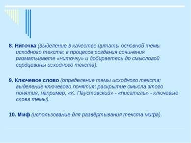 8. Ниточка (выделение в качестве цитаты основной темы исходного текста; в про...