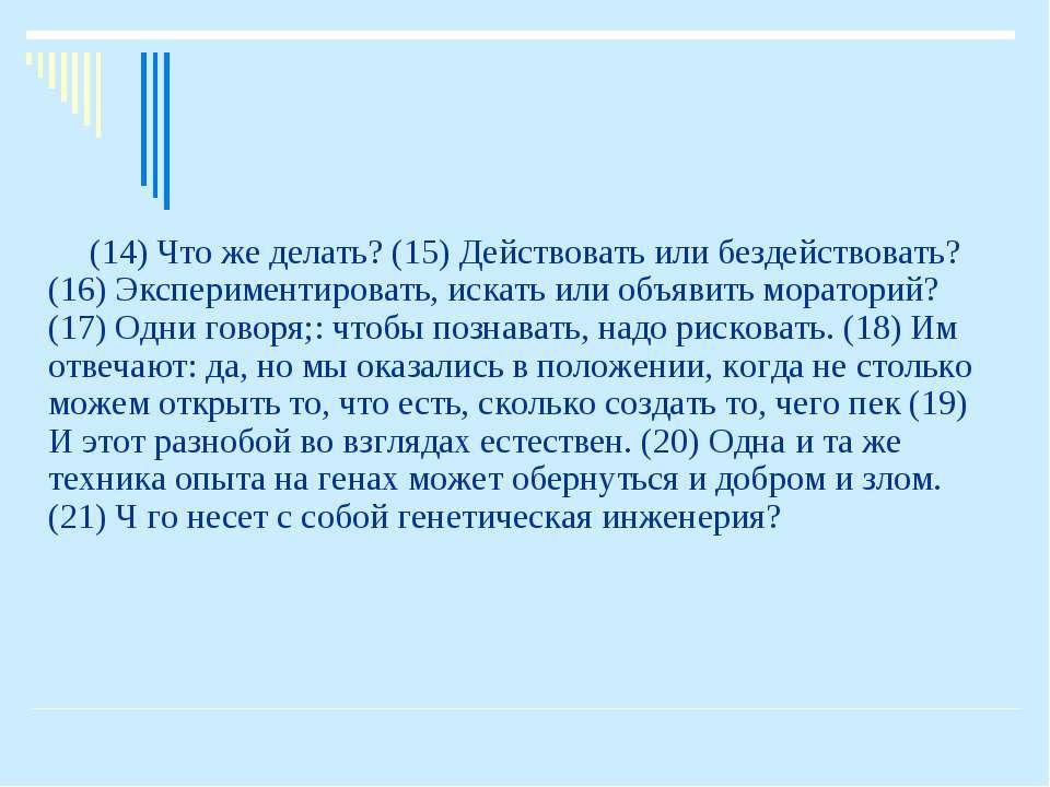(14) Что же делать? (15) Действовать или бездействовать? (16) Экспериментиров...