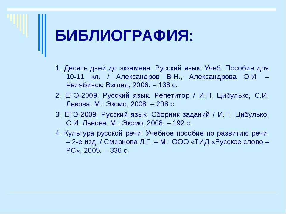 БИБЛИОГРАФИЯ: 1. Десять дней до экзамена. Русский язык: Учеб. Пособие для 10-...