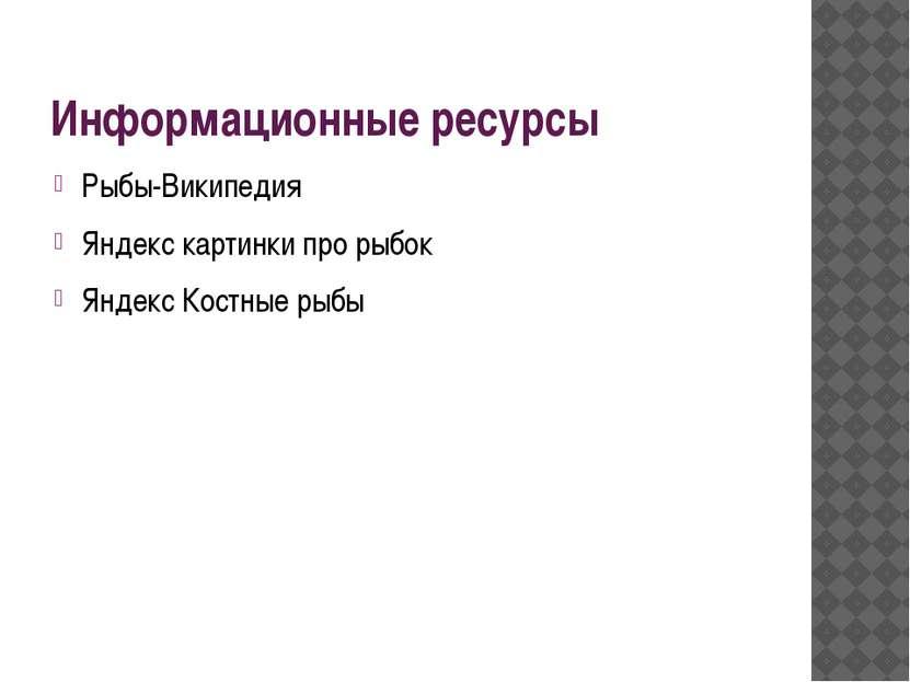 Информационные ресурсы Рыбы-Википедия Яндекс картинки про рыбок Яндекс Костны...
