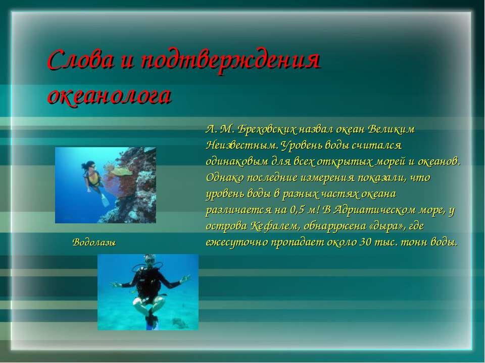 Слова и подтверждения океанолога Л. М. Бреховских назвал океан Великим Неизве...
