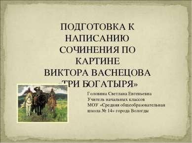 ПОДГОТОВКА К НАПИСАНИЮ СОЧИНЕНИЯ ПО КАРТИНЕ ВИКТОРА ВАСНЕЦОВА «ТРИ БОГАТЫРЯ» ...