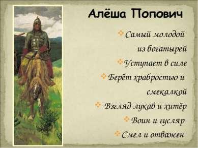 Самый молодой из богатырей Уступает в силе Берёт храбростью и смекалкой Взгля...