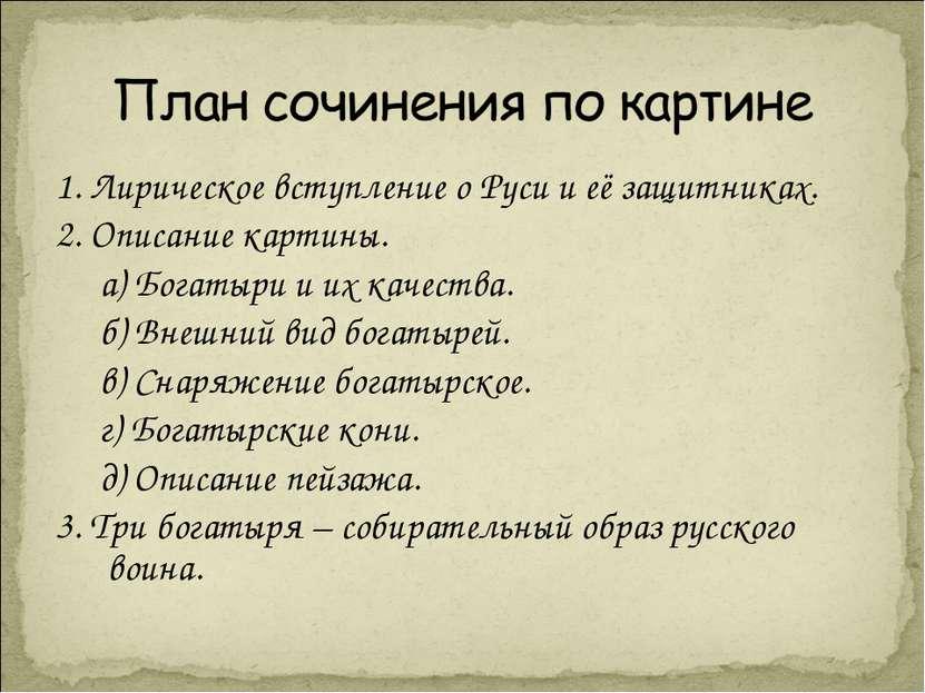 1. Лирическое вступление о Руси и её защитниках. 2. Описание картины. а) Бога...