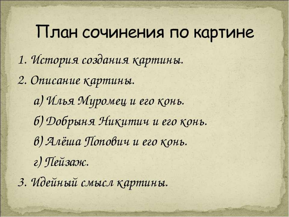 1. История создания картины. 2. Описание картины. а) Илья Муромец и его конь....