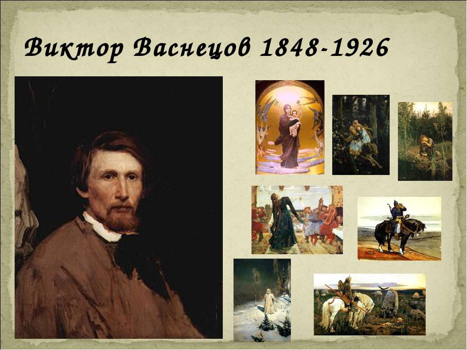 Виктор Васнецов 1848-1926