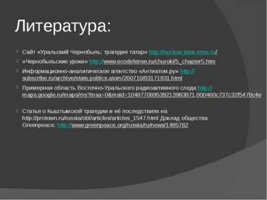 Литература: Сайт «Уральский Чернобыль: трагедия татар» http://nuclear.tatar.m...