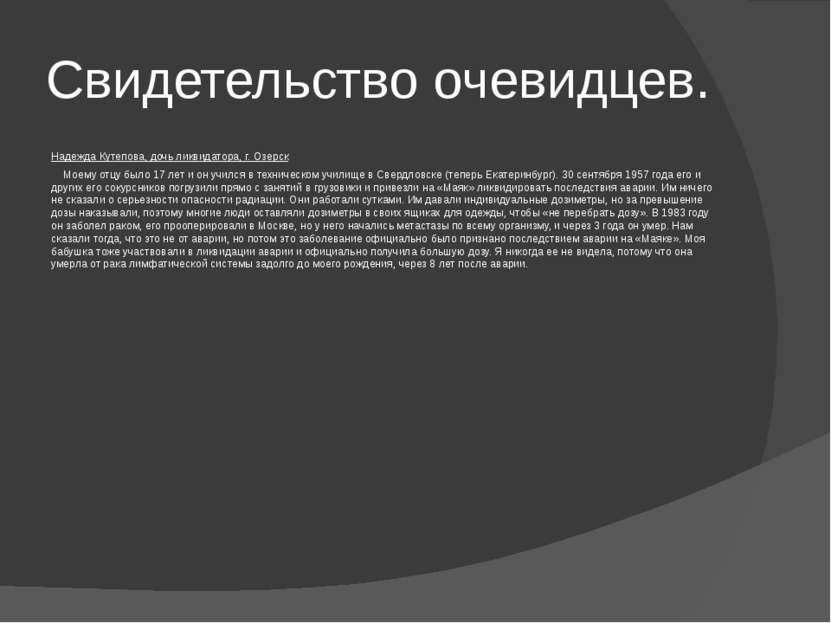 Свидетельство очевидцев. Надежда Кутепова, дочь ликвидатора, г. Озерск Моему ...