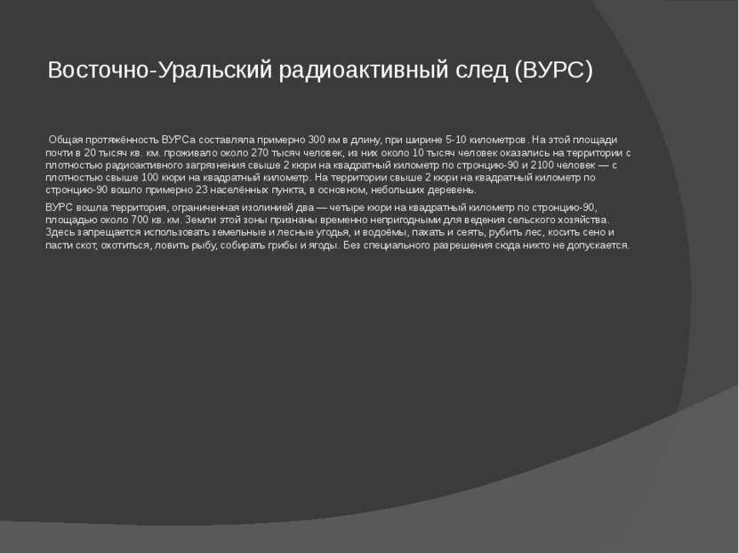 Восточно-Уральский радиоактивный след (ВУРС) Общая протяжённость ВУРСа состав...