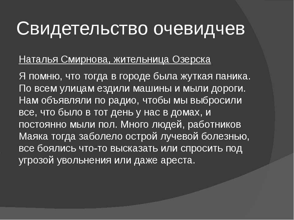 Свидетельство очевидчев Наталья Смирнова, жительница Озерска Я помню, что тог...