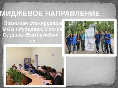 ИМИДЖЕВОЕ НАПРАВЛЕНИЕ Взаимная стажировка в МОО г.Рубцовск, Москва, Суздаль, ...