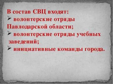 В состав СВЦ входят: волонтерские отряды Павлодарской области; волонтерские о...