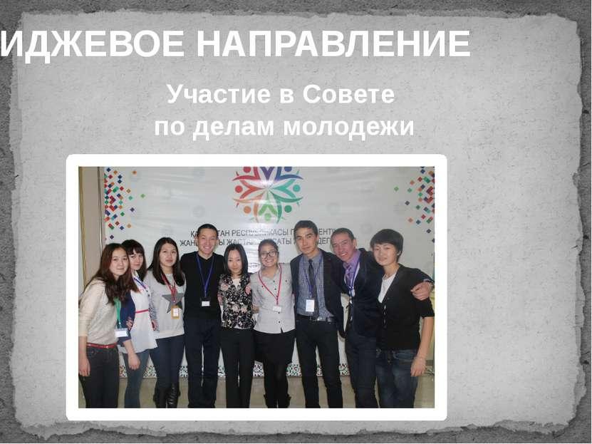 ИМИДЖЕВОЕ НАПРАВЛЕНИЕ Участие в Совете по делам молодежи