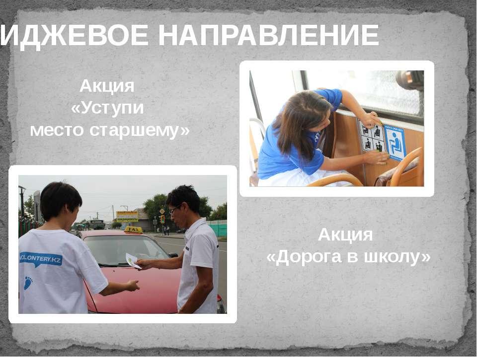 ИМИДЖЕВОЕ НАПРАВЛЕНИЕ Акция «Уступи место старшему» Акция «Дорога в школу»