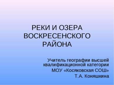 РЕКИ И ОЗЕРА ВОСКРЕСЕНСКОГО РАЙОНА Учитель географии высшей квалификационной ...