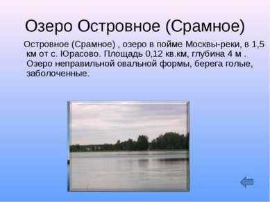 Озеро Островное (Срамное) Островное (Срамное) , озеро в пойме Москвы-реки, в ...