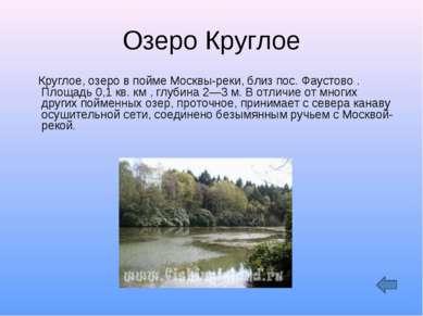Озеро Круглое Круглое, озеро в пойме Москвы-реки, близ пос. Фаустово . Площад...