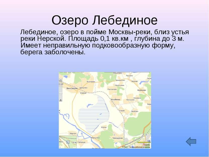 Озеро Лебединое Лебединое, озеро в пойме Москвы-реки, близ устья реки Нерской...