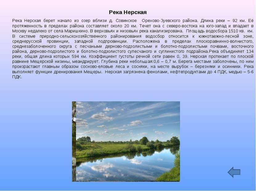 Река Нерская Река Нерская берет начало из озер вблизи д. Совинское Орехово-Зу...
