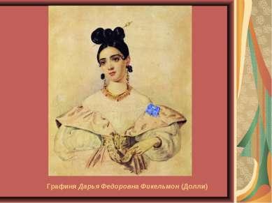 Графиня Дарья Федоровна Фикельмон (Долли)