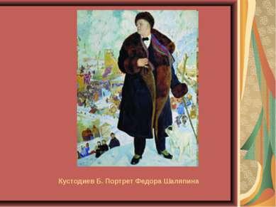 . Кустодиев Б. Портрет Федора Шаляпина