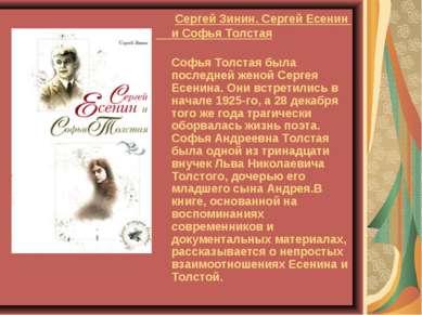 Сергей Зинин. Сергей Есенин и Софья Толстая Софья Толстая была последней жено...