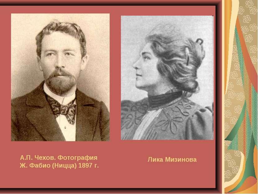 . Лика Мизинова А.П. Чехов. Фотография Ж. Фабио (Ницца) 1897 г.