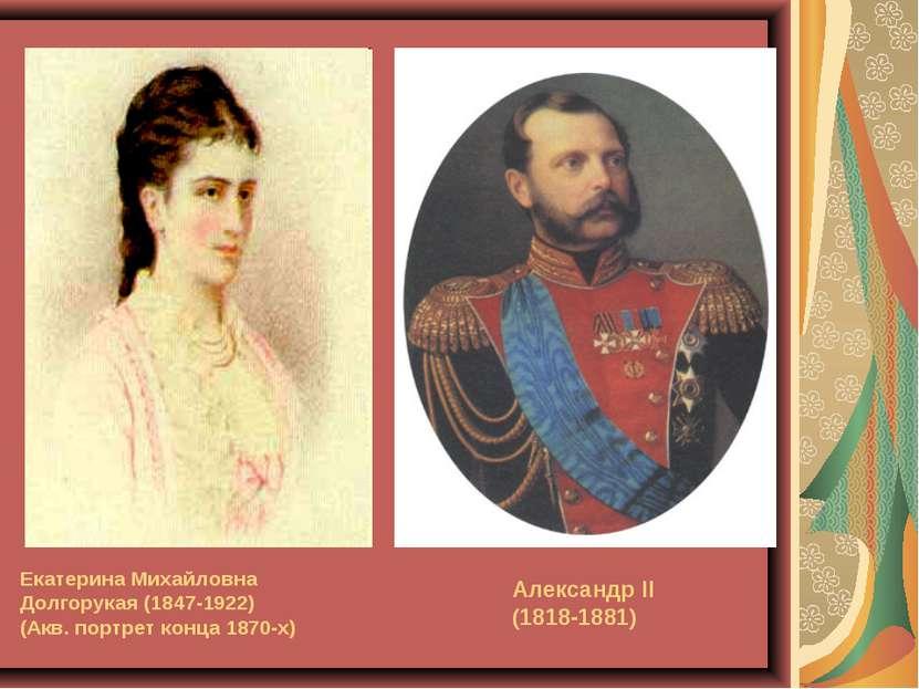 Екатерина Михайловна Долгорукая (1847-1922) (Акв. портрет конца 1870-х) Алекс...