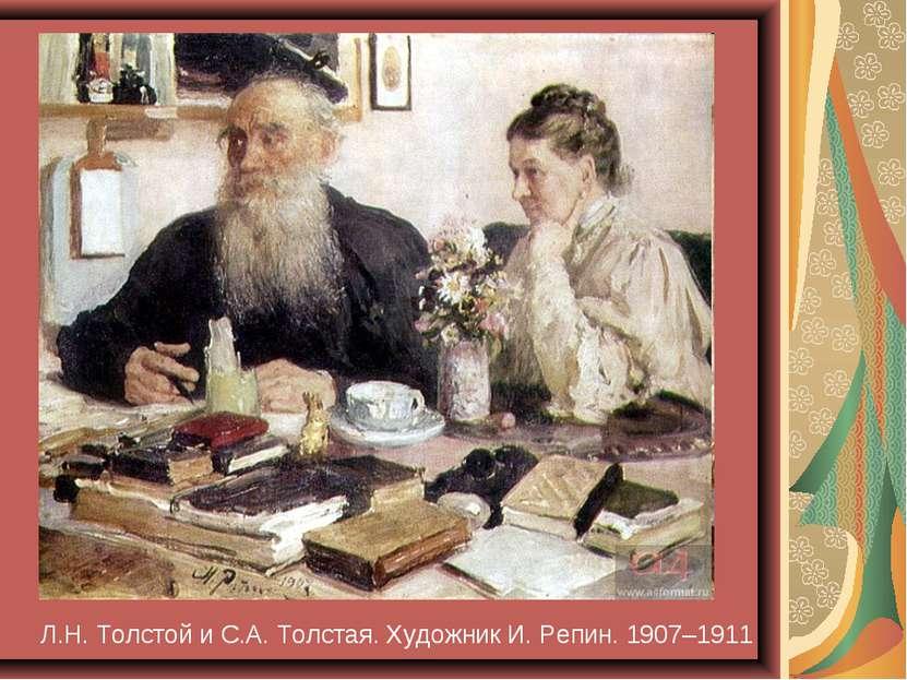 Л.Н. Толстой и С.А. Толстая. Художник И. Репин. 1907–1911